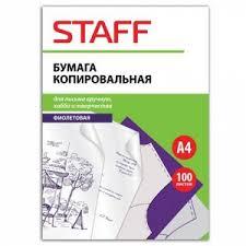 <b>Бумага копировальная</b> (копирка), фиолетовая, А4, папка 100 ...