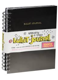 <b>Блокнот в точку</b>. <b>bullet</b> journal | Буквоед Арт. 978-5-699-91653-5