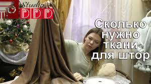 #076. Сколько нужно ткани для штор? Во сколько раз больше ...