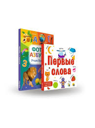 "Книга на картоне ""Первые слова"" <b>Проф</b>-<b>Пресс</b> 9358959 в ..."