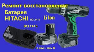 Li Ion в шуруповерте. Восстановление <b>батареи HITACHI</b> BCL1415