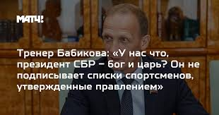 Тренер Бабикова: «У нас что, президент СБР – бог и <b>царь</b>? <b>Он</b> ...