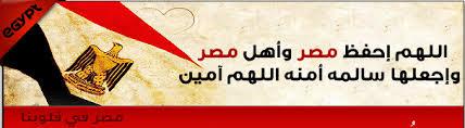 رسميا الاخوان المسلمين يعلنون الارهاب المسلح على مصر Images?q=tbn:ANd9GcSbHpE0ZGqaz-awehjcbN3kQI2aRUaQ88qzf7D8mgjxCT0xvPte1Q