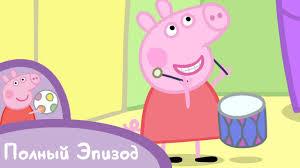 <b>Свинка Пеппа</b> - S01 E16 <b>Музыкальные инструменты</b> (Серия ...