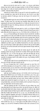 essay indira gandhi essay on quotindira gandhiquot in hindi essay essay on indira gandhi in hindi gxart orgbiography of indira gandhi in hindi