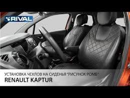 """Установка <b>авточехлов</b> на Renault KAPTUR """"рисунок <b>ромб</b> ..."""
