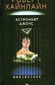 Отзывы о книге <b>Астронавт Джонс</b>