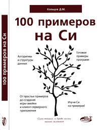 <b>Кольцов Д</b>.М. 100 примеров на <b>Си</b> [PDF] - Все для студента