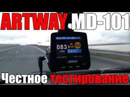 Обзор <b>видеорегистратора COMBO</b> 3 в 1: <b>ARTWAY</b> MD-101 ...