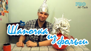 Удобная и практичная <b>шапочка</b> из фольги от Pro Hi-Tech - YouTube