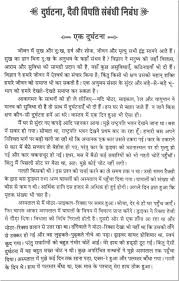 essay on earthquake in hindi essay essay on an accident in hindi