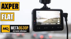 <b>AXPER Flat</b> обзор <b>видеорегистратора</b> - YouTube