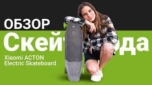 Обзор <b>скейт</b> доски <b>Xiaomi ACTON</b> Electric Skateboard | От ...