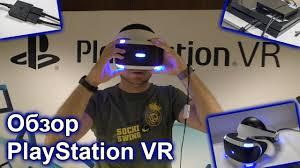 Обзор PS VR: <b>шлем виртуальной реальности</b> для PlayStation 4 ...
