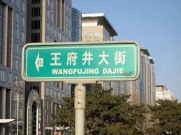 Image result for wangfujing street