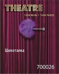 <b>Щекоталка TOYFA Theatre</b>, пластик, перо, фиолетовая | Toyfa