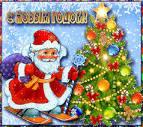 Скачать новогоднюю открытку 2017 с поздравлением бесплатно