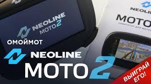 <b>Навигатор Neoline Moto2</b> | Обзор и РОЗЫГРЫШ мотонавигатора ...