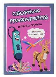 <b>Набор</b> для детского 3d творчества: <b>трафареты для</b> 3d ручки + ...