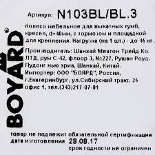 <b>Колесо</b> Boyard N103BL, <b>40 мм поворотное</b> с тормозом в Перми ...