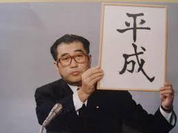 「昭和64年最後の日」の画像検索結果