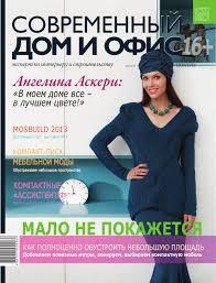 Современный дом и офис - Тюмень / май 2013 by Alexey ...