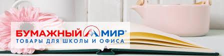 Бумажный Мир|канцтовары|товары для школы | ВКонтакте