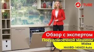 Обзор <b>встраиваемой посудомоечной машины Midea</b> M60BD ...