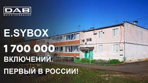 <b>Насосная станция DAB</b> E.Sybox 1 700 000 включений. Первый в ...