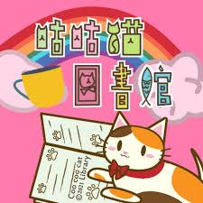 咕咕貓圖書館