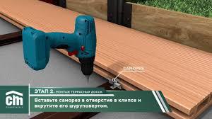 Инструкция по монтажу <b>террасной доски CM Decking</b> - YouTube