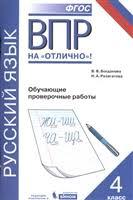 Русский язык. 4 класс. <b>Обучающие</b> проверочные работы ...