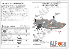 <b>Защита топливного бака АВТОБРОНЯ</b> для Renault Kaptur 2WD