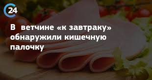 В <b>ветчине</b> «к <b>завтраку</b>» обнаружили кишечную палочку | Саратов ...