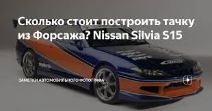 Сколько стоит построить тачку из Форсажа? Nissan Silvia S15 ...