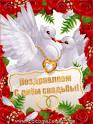 Открытки голубей на свадьбу