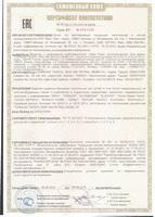 Сертификаты соответствия постельное белье Спи-ка.ру