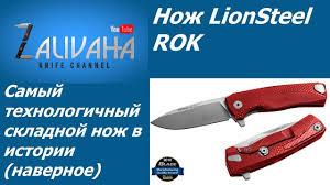 <b>Нож LionSteel</b> ROK - самый технологичный <b>складной нож</b> ...
