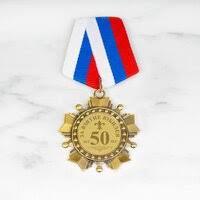 «<b>Медаль подарочная</b> 50 лет! (элит) (Город Подарков ...