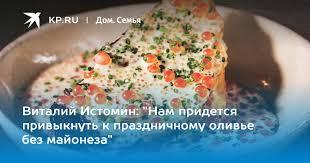"""Виталий Истомин: """"Нам придется привыкнуть к праздничному ..."""
