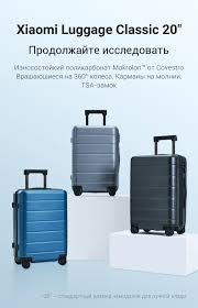 """[<b>Xiaomi Luggage Classic</b> 20"""" Черный]Обзор - <b>Xiaomi</b> Russia"""