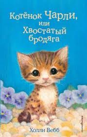 """Книга: """"<b>Котёнок</b> Чарли, или Хвостатый бродяга"""" - Холли Вебб ..."""