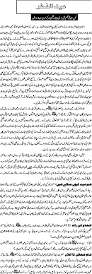eid ul fitr essay why not try order a custom written essay from us urdu columns com