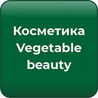 Косметика <b>Vegetable beauty</b>