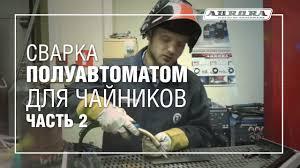Сварка полуавтоматом для чайников (Часть 2) - YouTube