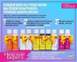 #<b>bbone</b> #bioplastica #биопластика — BB One