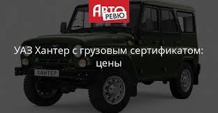 Грузовой УАЗ <b>Хантер</b> поступил в продажу — Авторевю