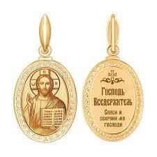 Нательная иконка «Господь <b>Вседержитель</b>» <b>SOKOLOV</b> купить в ...