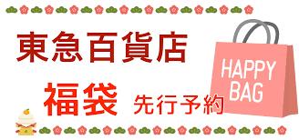 「東急百貨店 福袋」の画像検索結果