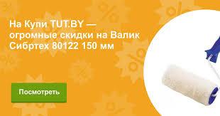 Купить <b>Валик</b> Сибртех 80122 150 мм в Минске с доставкой из ...